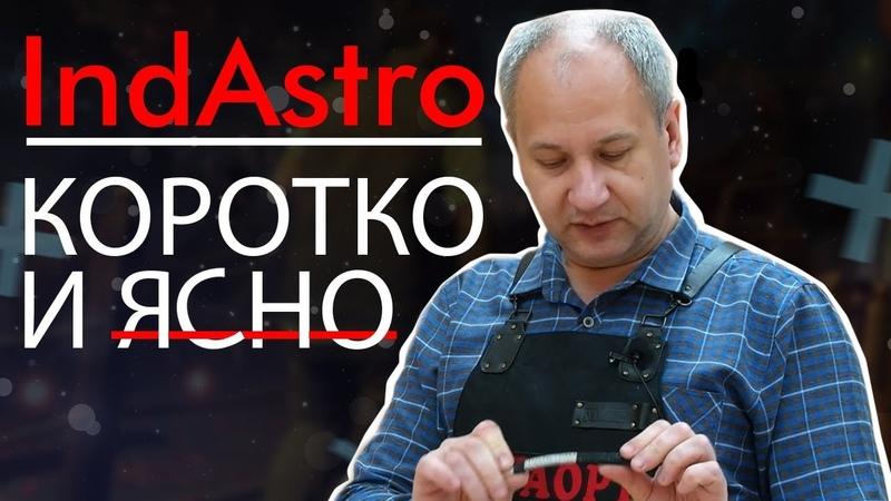 Все ясно только IndAstro очередной видеоролик для проекта ALFAOPT