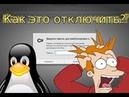 Убираем Введите пароль для разблокировки: Связка ключей по умолчанию Linux