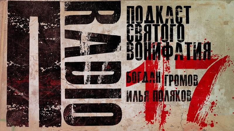 Пradio 017 Подкаст св Вонифатия Женонеистовство Громов Поляков Эфир от 30 04 18