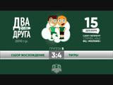 Два друга(2010) Б СШОР Восхождение-Тигры 34