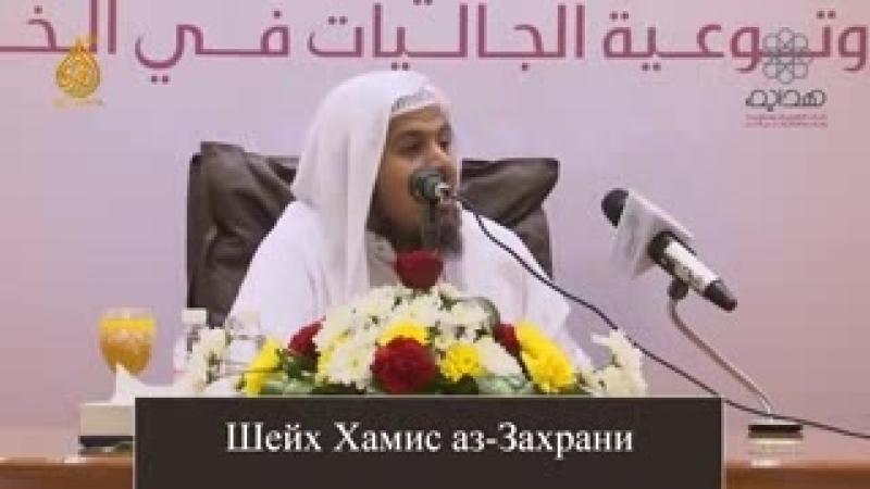 Спасение Близко - Шейх Хамис аз-Захрани