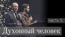 Spiritual Man - Духовный человек - Sergey Ilnitski - NCIC - часть 5