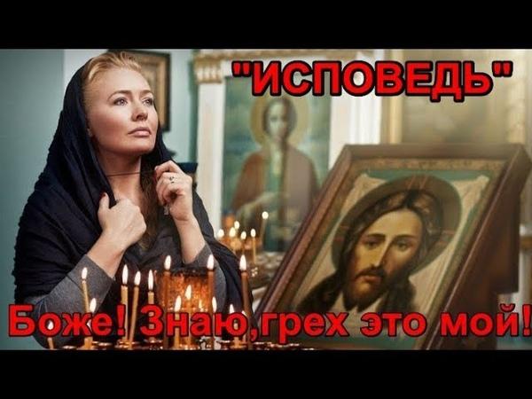 ♫ ❤ Боже! Знаю, грех это мой! ♫ ❤ ИСПОВЕДЬ♫ ❤ - Любовь Попова