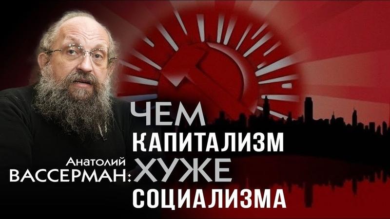 Анатолий Вассерман. Либо социализм вернётся, либо будущего у нас не будет