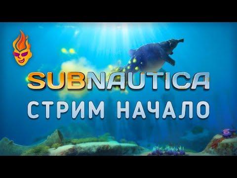 Subnautica. Стрим. Начало