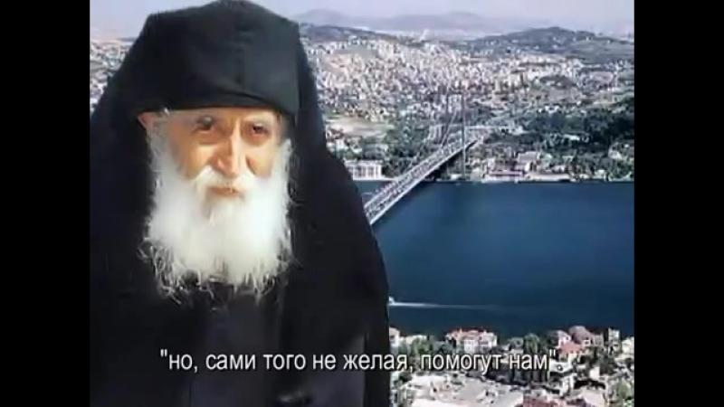 Пророчества Прп. Паисия Святогорца 2