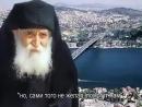 Пророчества Прп Паисия Святогорца 2