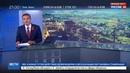 Новости на Россия 24 Минобороны РФ опровергло слухи о боях в Хаме