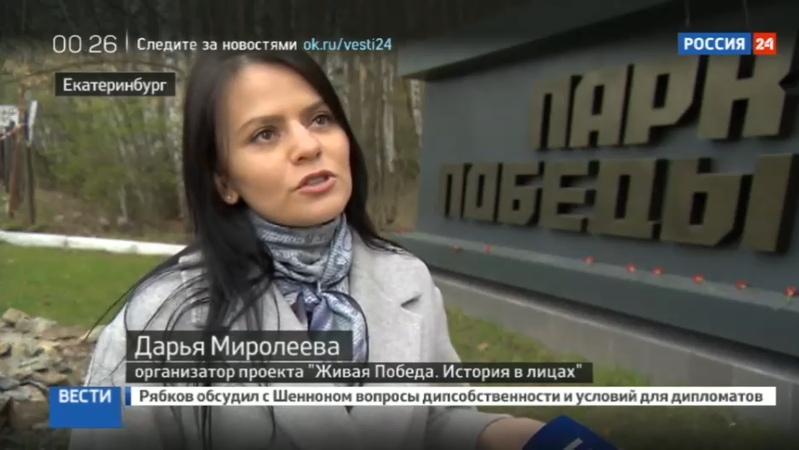 Новости на Россия 24 • В Екатеринбурге оживили снимки времен Великой Отечественной
