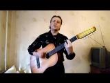 Александр Сахно - Психея (слова и музыка Константин Сапрыкин)