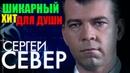Сергей Север - Лучшие видео клипы. Песни написанные сердцем и спетые душой!!