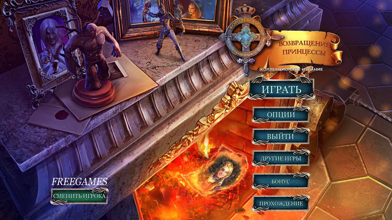 Королевский детектив 5: Возвращение принцессы. Коллекционное издание | Royal Detective 5: The Princess Returns CE (Rus)