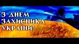Оригінальне вітання з Днем Захисника України