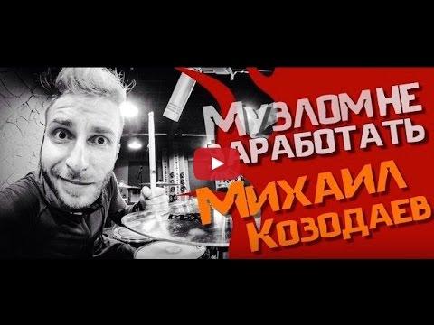 Музлом не заработать 10 Михаил Козодаев