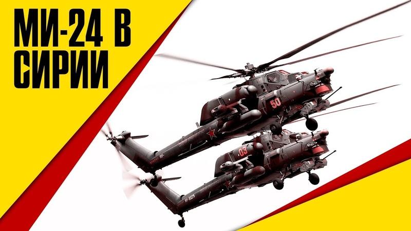 Сирия: Ми-24 в Идлибе | Донбасс: противостояние НМ ДНР и ВСУ ||| Сводка боевых действий за 23 марта