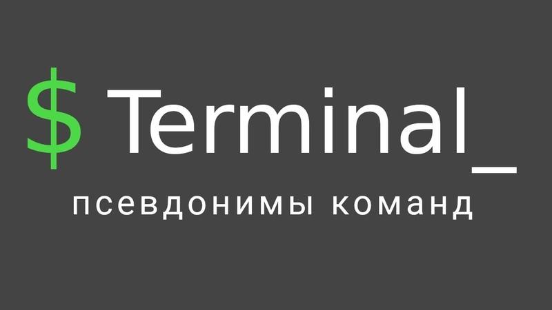 Терминал Linux 4 - Aliases: как упростить работу в терминале