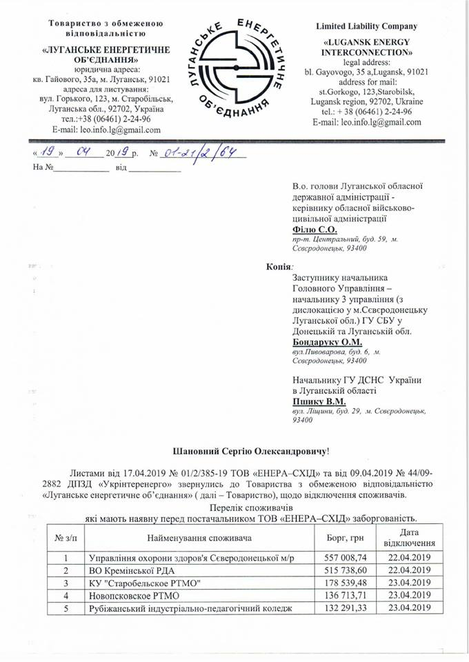 В Луганской области сообщили о массовом обесточивании госучреждений