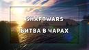 WarMine | ShaftWars| Битва в чарах (Gabriki 2rbina2rista NewYork VS TheWild Wanders TheW1ld