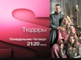 Музыка из рекламы Sony Entertainment Television - Тюдоры (Россия) (2012)