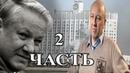Андрей Фурсов Кровавый Боря 2 часть
