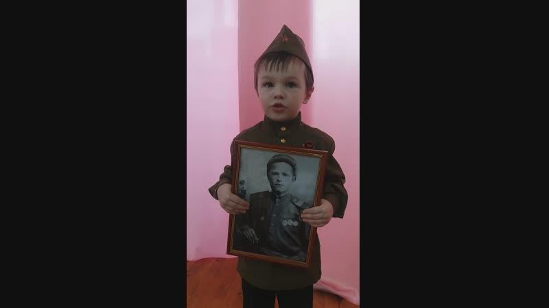 Юдин Глеб_5 лет. Мой прадед