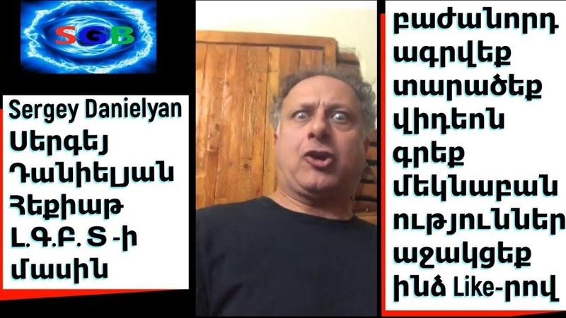 Sergey Danielyan Սերգեյ Դանիելյան Հեքիաթ Լ.Գ.Բ. Տ -ի մասին