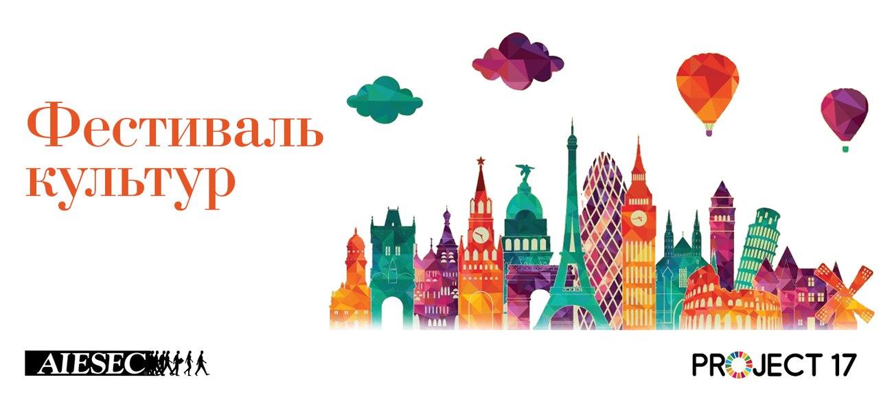 Афиша Global Village / Ростов-на-Дону