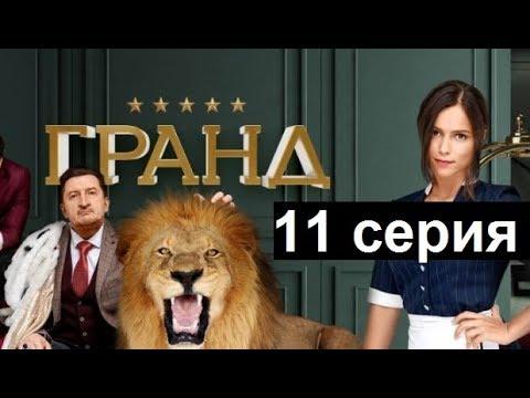 Гранд Лион 11 серия 1 сезон Комедия 2018