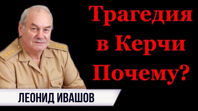 Леонид Ивашов - Трагедия в Керчи Почему