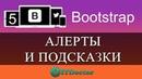 5 Bootstrap 4 - Алерты и подсказки на Bootstrap 4, Уроки по Bootstrap 4