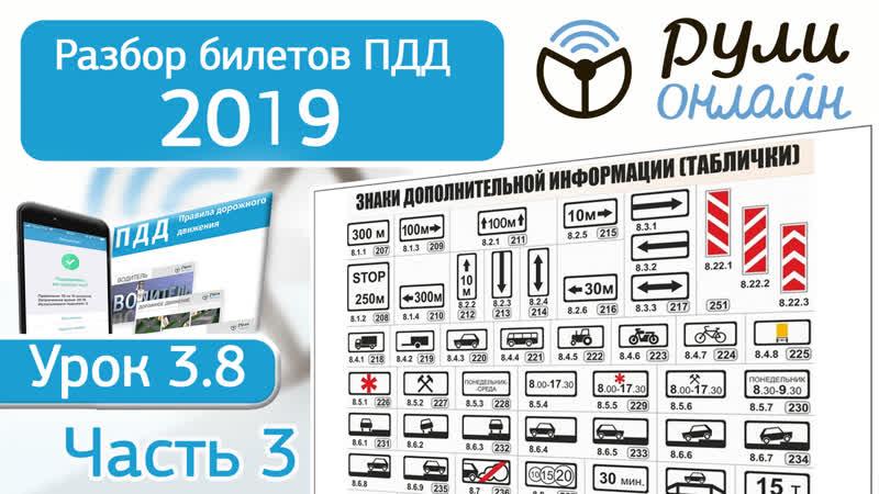 Б 3 8 Разбор билетов на тему Знаки дополнительной информации ПДД 2019 Часть 3