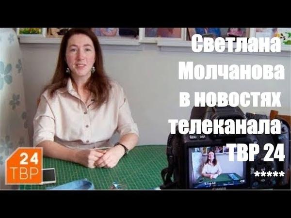 И швец, и блогер - Светлана Молчанова в новостях телеканала ТВР24   Сергиево Посадский район