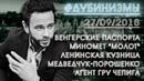 дубинизмы субъективные итоги 27 сентября
