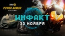 Очередной косяк Fallout 76 новая RPG от Obsidian Hell Let Loose возвращение Inquisitor Martyr…