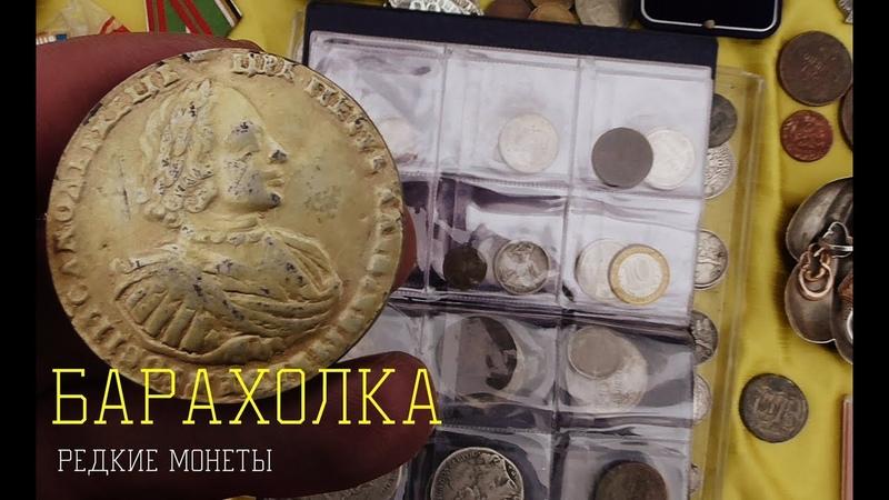Блошиный рынок, апрель 2019 Салтыковка. г Балашиха. (Барахолка) Нумизматам и камрадам