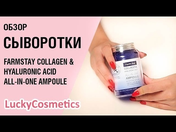 Обзор на сыворотку FarmStay Collagen Hyaluronic Acid All-in-One Ampoule