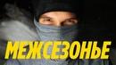 ЗИМА. Вреден ли бег по сугробам? Первый Q A. Пробежка с Алексеем Лихаревым. Случай в Казани