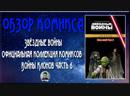 Обзор Комикса Звёздные войны. Официальная коллекция комиксов. Войны Клонов часть 6