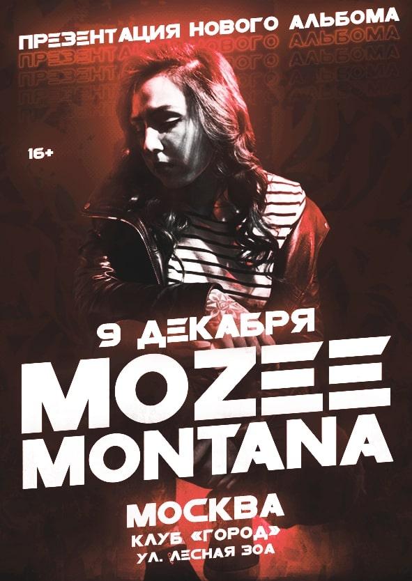 Афиша Москва MOZEE MONTANA / 09.12 - МОСКВА / КЛУБ ГОРОД