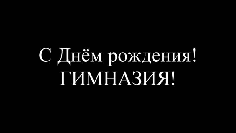 День рождения гимназии №1 г. Кирово-Чепецк. Выступления ребят.