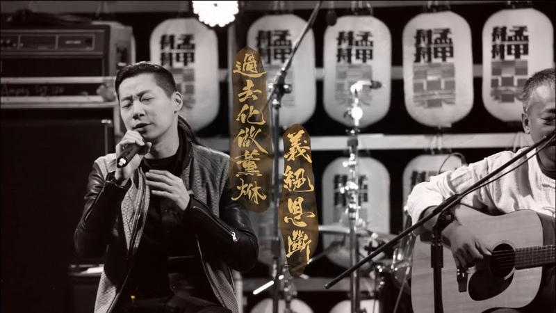 閃靈CHTHONIC【千歲 - 民謠版】ft. 謝銘祐 Taste the Black Tears acoustic live video