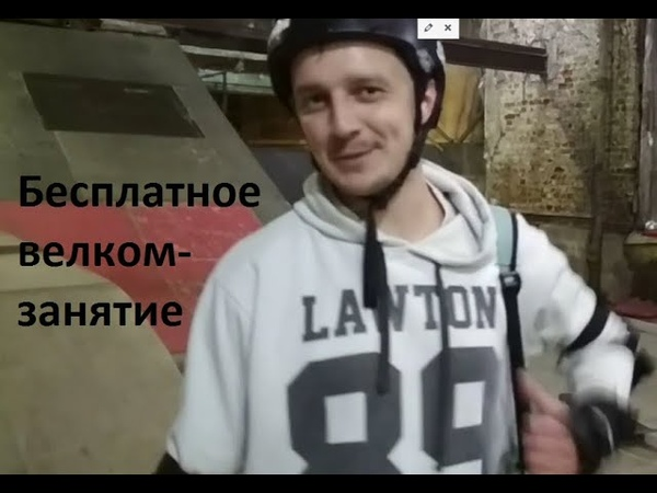 Отзыв Николая 31 год о первом бесплатном занятии на скейтборде