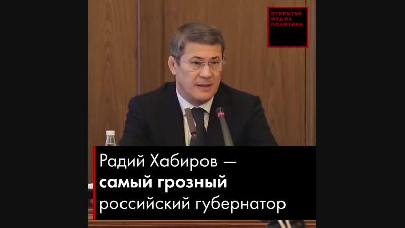 Найден самый грозный российский губернатор