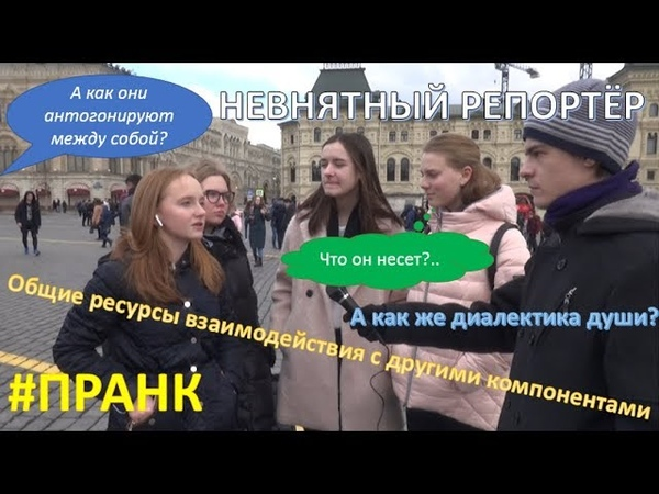 ПРАНК НЕВНЯТНЫЙ РЕПОРТЁР DaniilProduction