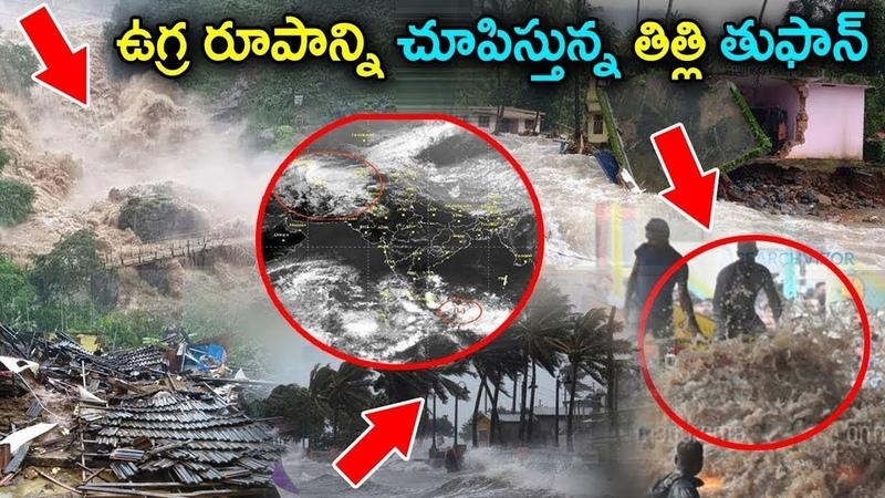 భీభత్సం సృష్టిస్తున్న టిట్లి తుఫాన్ | Titli Cyclone Effect On S