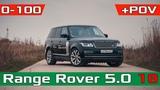 Range Rover 5.0 525лс разгон 0-100! Перегревается Рендж Ровер 2018 Autobiography Acceleration 0-100