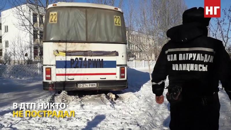 Автобус въехал в школьный забор, чтобы не таранить авто в Костанае