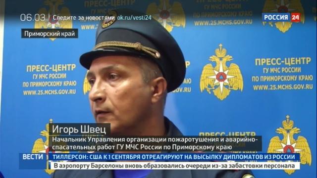 Новости на Россия 24 • Из-за аномально сильного ливня в Уссурийске введен режим ЧС