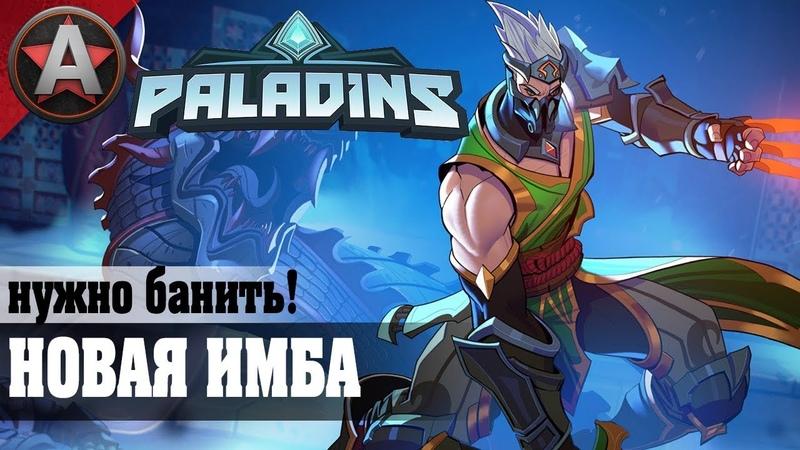 КОГА - НОВАЯ ИМБА ● Paladins