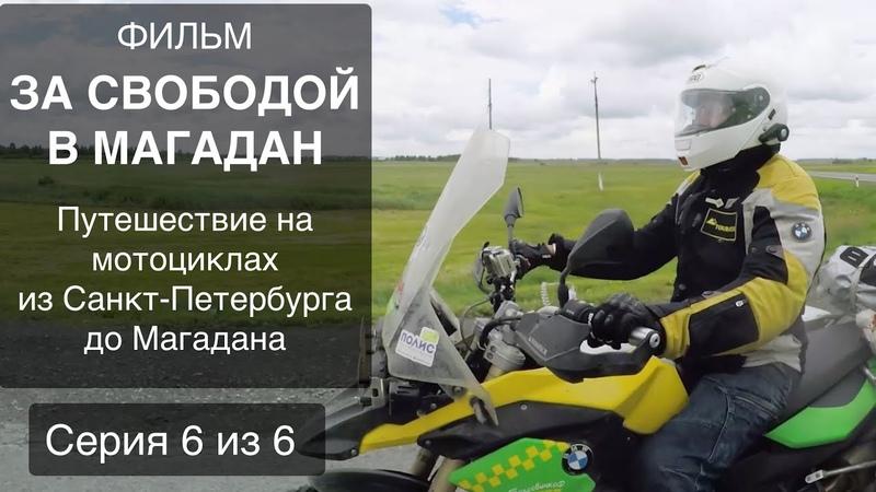 За свободой в Магадан Серия 6 История путешествия на мотоциклах из Санкт Петербурга в Магадан